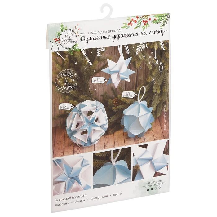 Бумажные украшения на ёлочку «Снежный вечер», набор для декора, 21 × 29,7 см