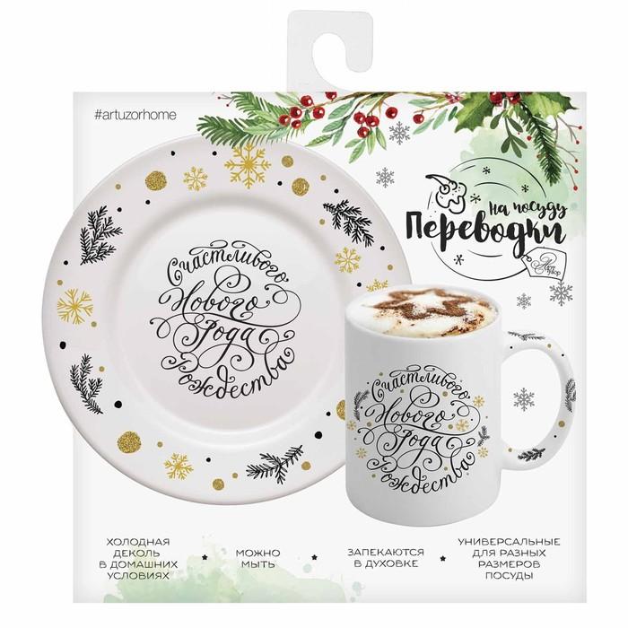 Переводки на посуду (холодная деколь) «Счастливого Нового Года и Рождества », 12 × 14 см
