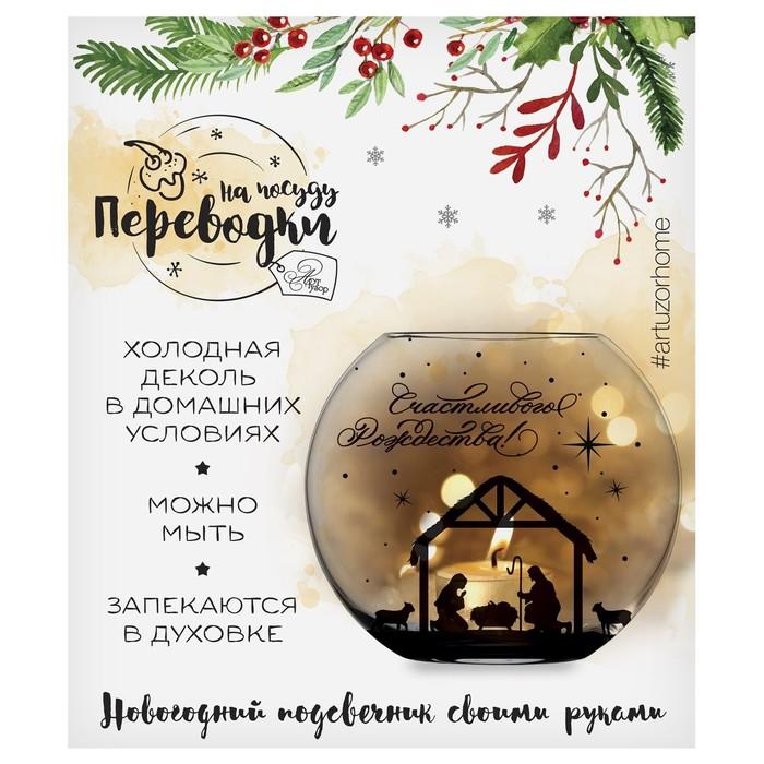 Переводки на посуду (холодная деколь) «Счастливого Рождества», 12 х14 см