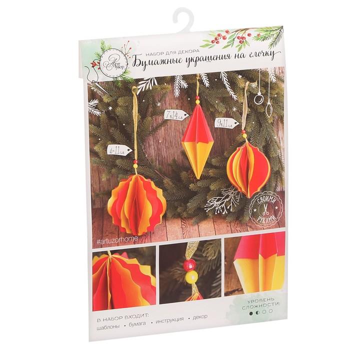 Бумажные украшения на ёлочку «Яркий праздник», набор для декора, 21 × 29,7 см