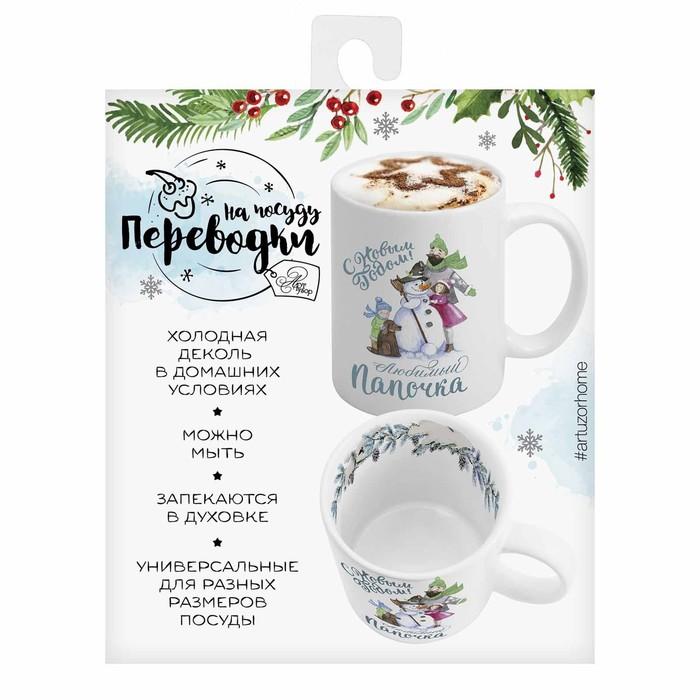 Переводки на посуду (холодная деколь) «С Новым годом!», 12 × 14 см