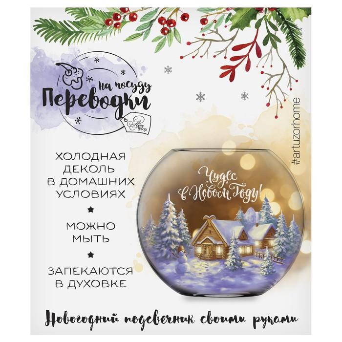 Переводки на посуду (холодная деколь) «Чудес в Новом Году», 12 × 14 см