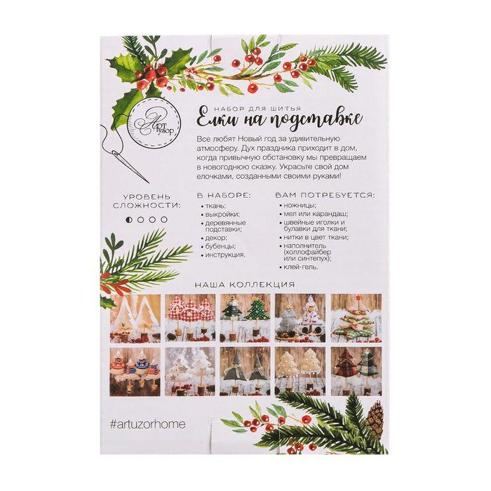 Фигурки на подставке «Новогодние олени», набор для шитья, 10,7 × 16,3 × 5 см