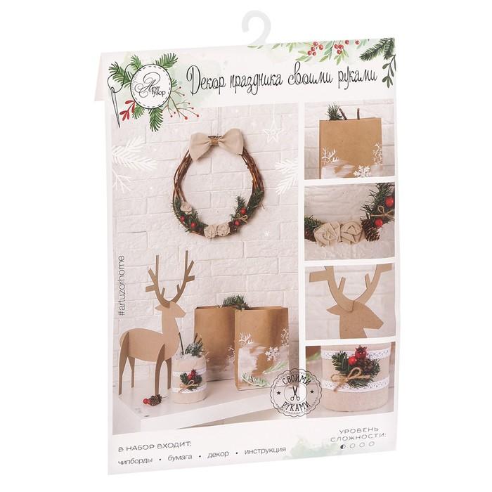 Новогодний декор своими руками «Уютный дом», 21 × 29,7 см