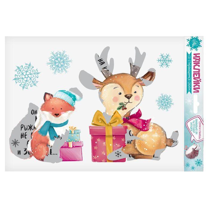 Наклейка интерьерная со стирающимся слоем «Время подарков», 21 х 29,7 см