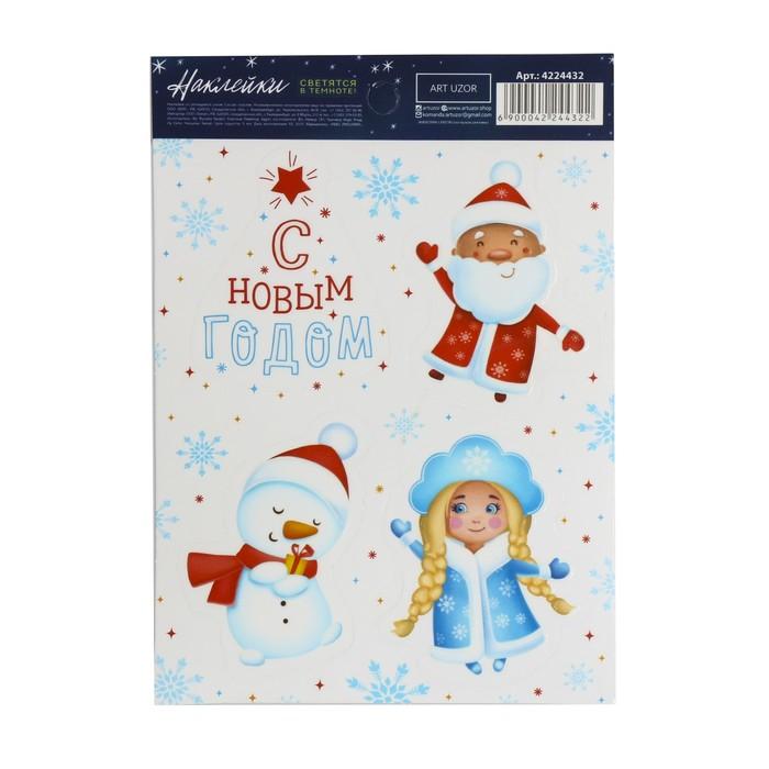 Наклейка со светящимся слоем «Снежный новый год», 10,5 х 14,8 см