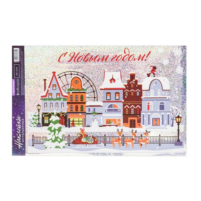 Интерьерная наклейка—голография «Зимний городок», 21 × 33 см
