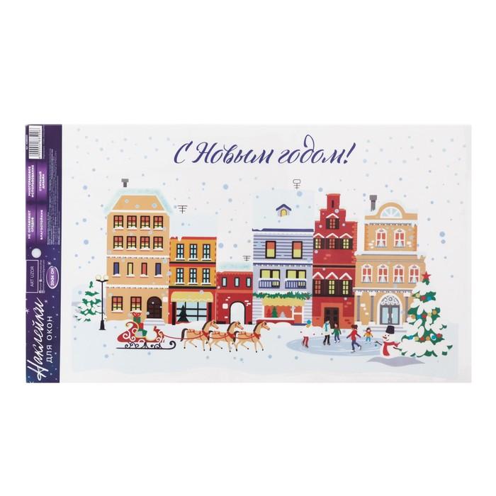 Виниловые наклейки на окна «Новогодний городок», 20 × 34 см