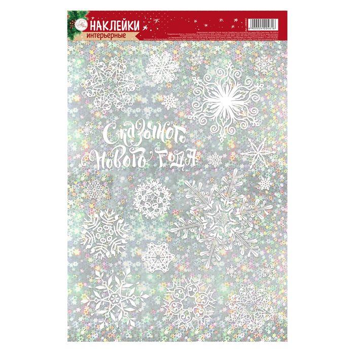 Интерьерная наклейка‒голография «Снежинки», 21 × 33 см