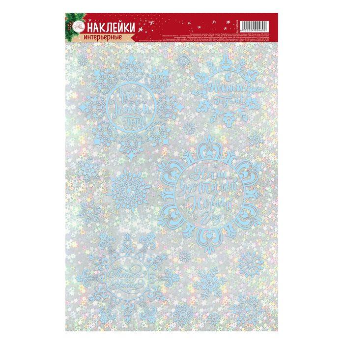 Интерьерная наклейка‒голография «Чудес в Новом Году», 21 × 33 см