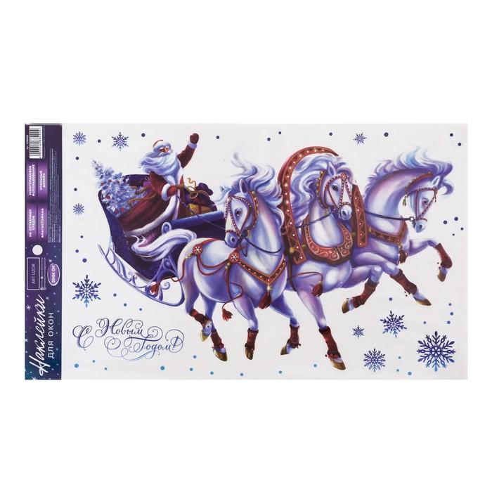Виниловые наклейки на окна «Тройка лошадей», 20 × 34 см