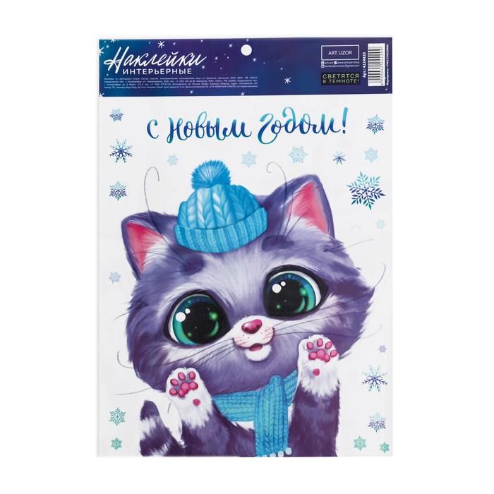 Интерьерная наклейка со светящимся слоем «Котик поздравляет», 21 × 29.7 см