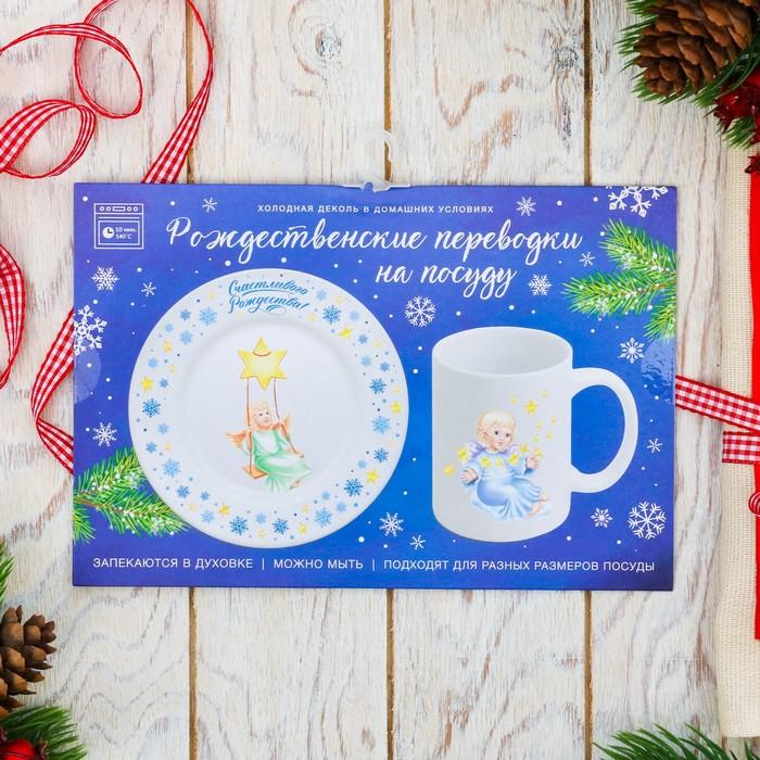 Переводки на посуду «Рождественские ангелы»