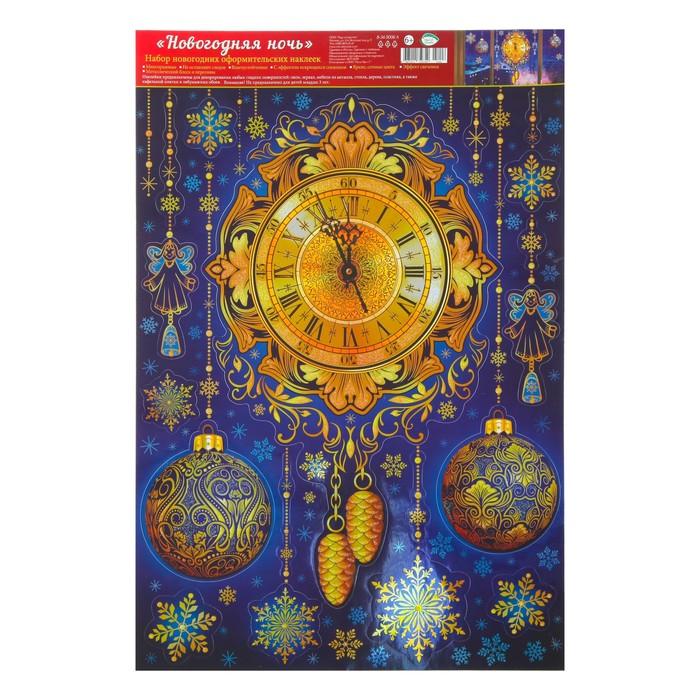 """Набор наклеек на окна """"Новогодняя ночь"""" металлизация, 33 х 49 см"""