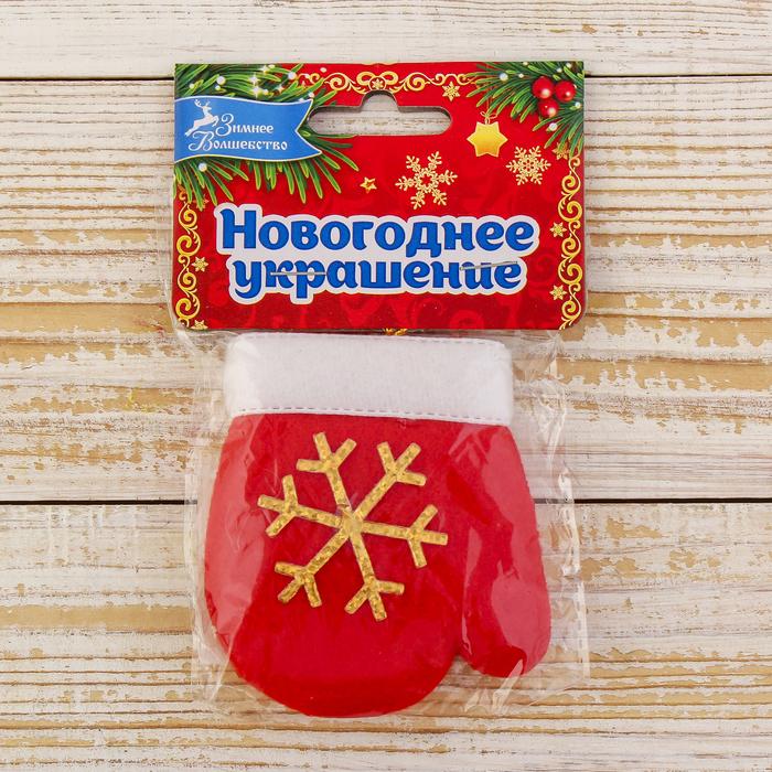 """Мягкая подвеска """"Варежка с золотой снежинкой"""" 8*6 см красный"""