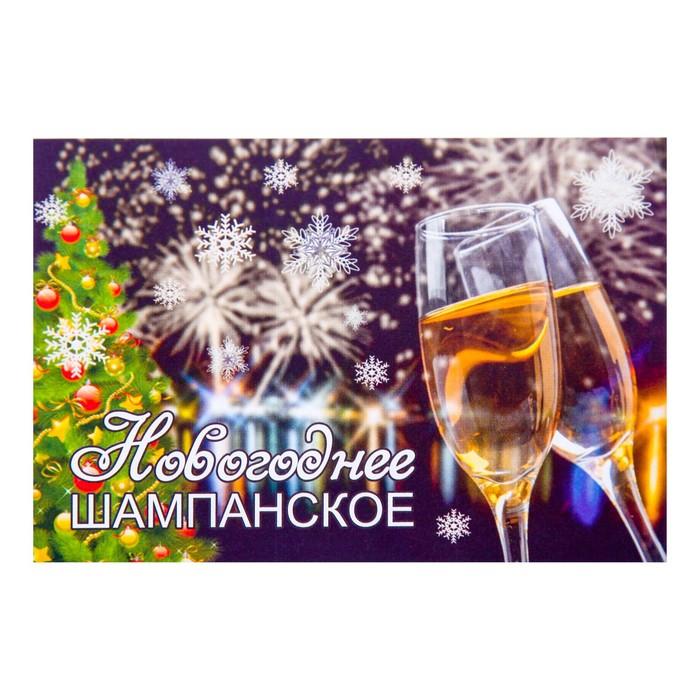 """Наклейка """"Новогоднее шампанское"""" салют, бокалы, ёлочка"""