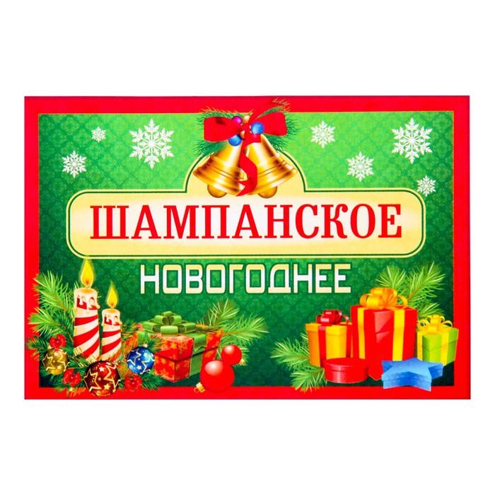 """Наклейка """"Новогоднее шампанское"""" колокольчики, подарки"""