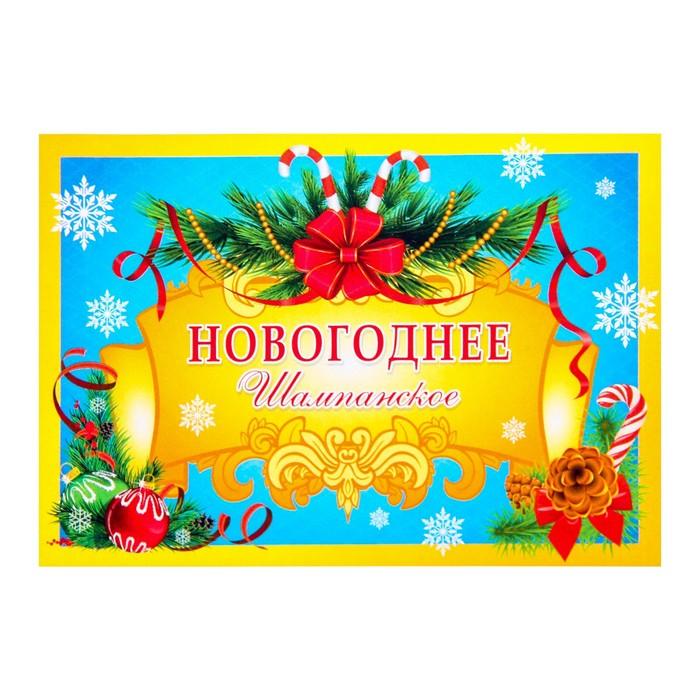 """Наклейка """"Новогоднее шампанское"""" синий фон, новогодняя атрибутика"""