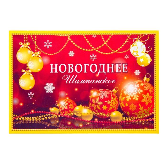 """Наклейка """"Новогоднее шампанское"""" новогодние игрушки, красный фон"""