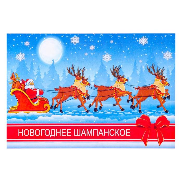 """Наклейка """"Новогоднее шампанское"""" Дед Мороз на санях"""