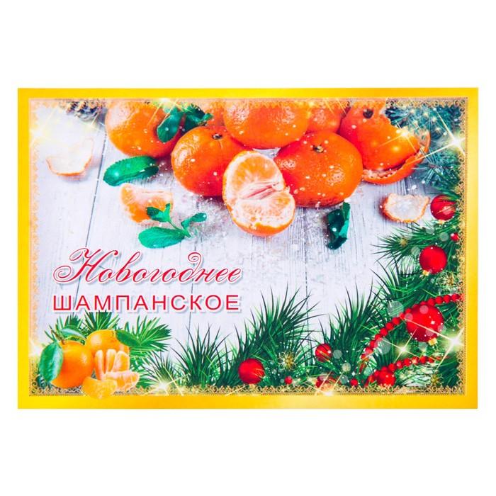 """Наклейка """"Новогоднее шампанское"""" мандарины"""