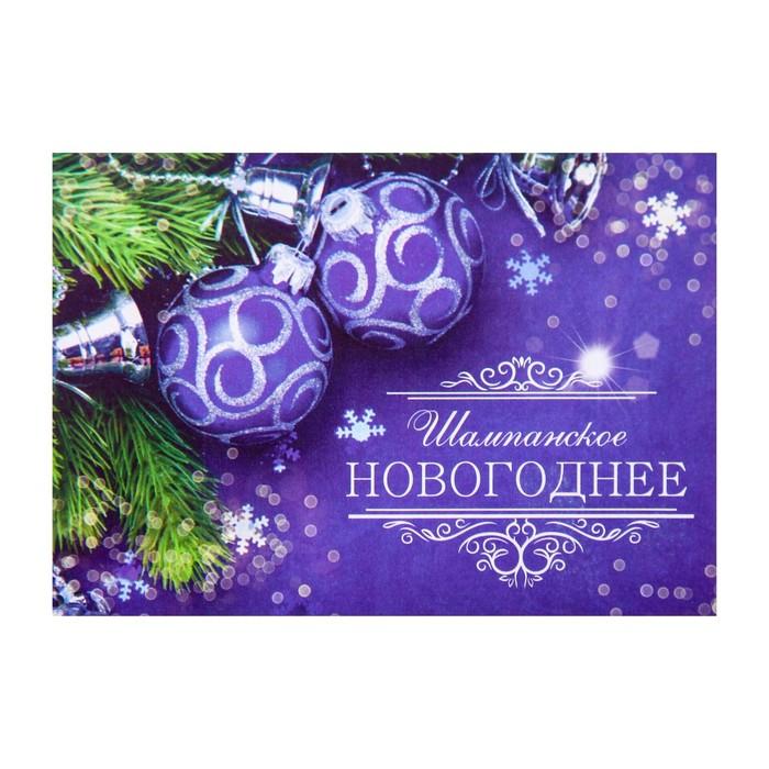 """Наклейка """"Новогоднее шампанское"""" новогодние игрушки, фиолетовый фон"""