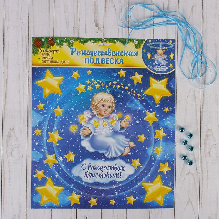 Рождественская подвеска «Ангелок со звёздами»