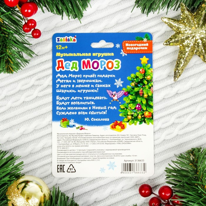 Музыкальная игрушка «Дедушка Мороз», световые и звуковые эффекты, цвет красный