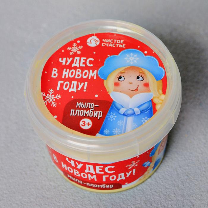 """Детский набор """"С Новым годом!"""": гель для душа, мыло-пломбир"""