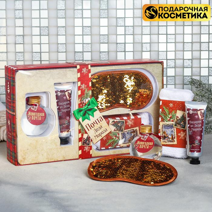 """Подарочный набор """"Почта Деда Мороза"""": гель для душа, крем для рук, маска для сна, полотенце"""