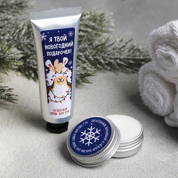 """Подарочный набор """"Я твой новогодний подарочек!"""": крем для рук и бальзам для губ"""