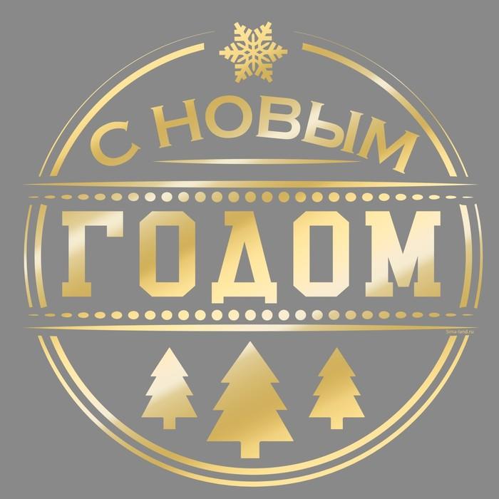 """Наклейка на авто золотая """"С новым годом шар"""""""