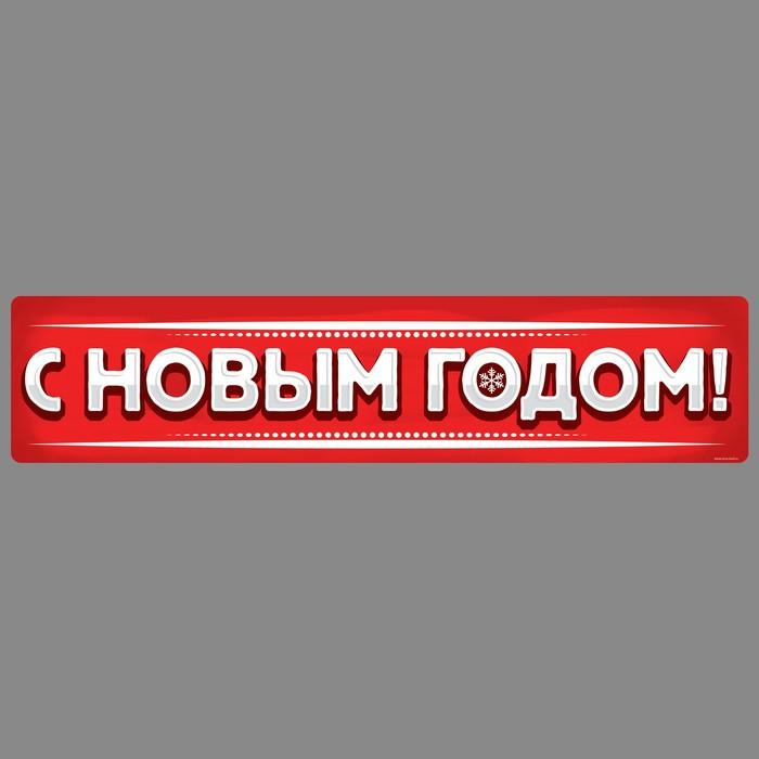 """Наклейка на номер """"С новым годом"""""""