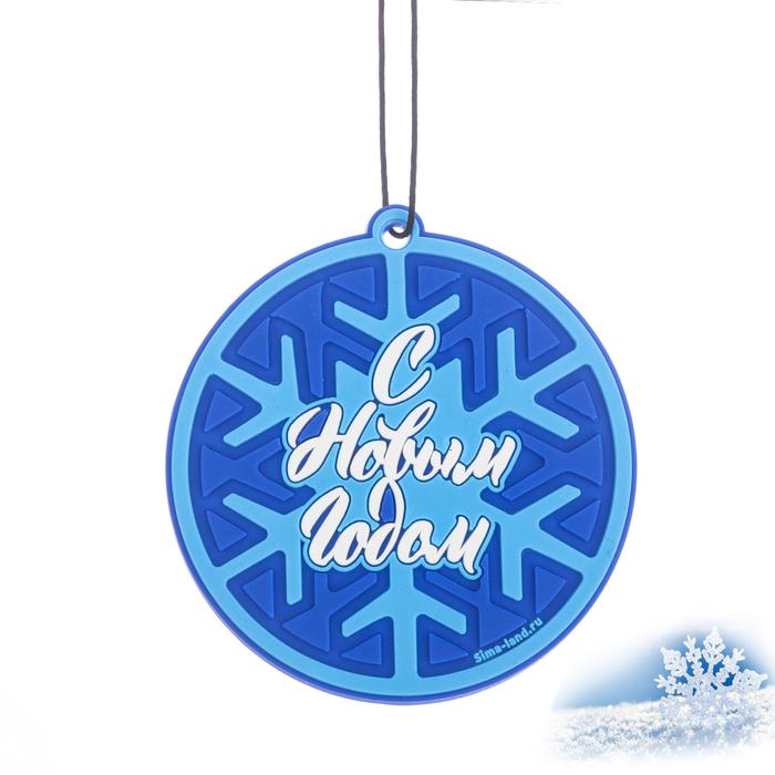 """Ароматизатор подвесной """"С Новым годом"""", морозная свежесть"""