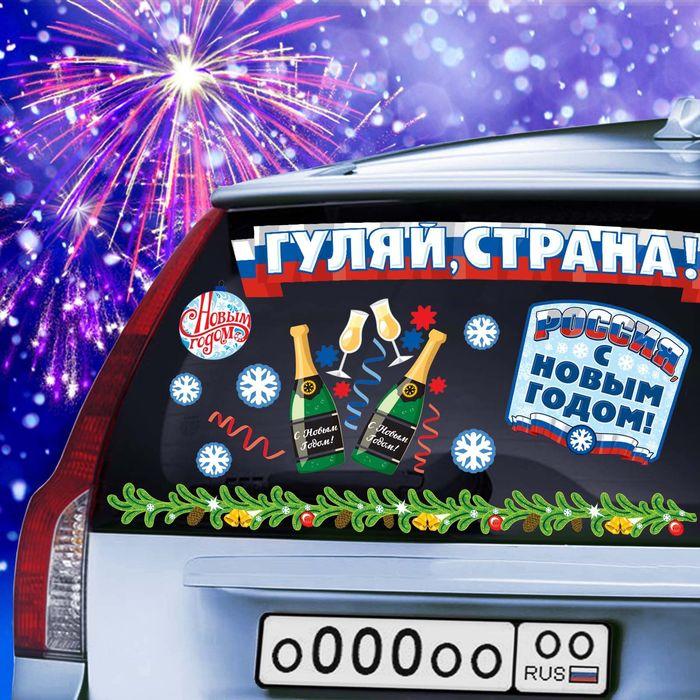 """Наклейка на автомобиль """"Гуляй страна, С Новым Годом"""""""