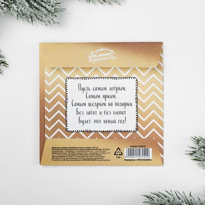 Аромасаше в конверте «Волшебного счастья», ваниль, 11 × 11 см 4146245