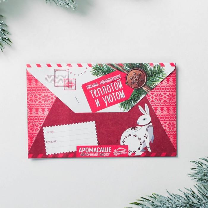 Аромасаше в почтовом конверте «Тепло и уют», яблочный пирог
