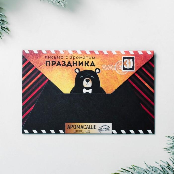 Аромасаше в почтовом конверте «Праздник», шоколад