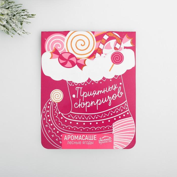 Аромасаше «Приятных сюрпризов», лесные ягоды, с открыткой-вешалкой
