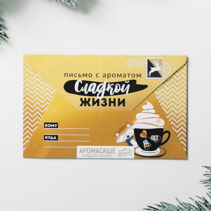 Аромасаше в почтовом конверте «Сладкой жизни», сладкая ваниль