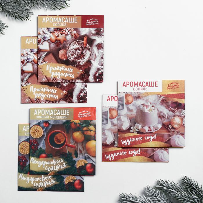 Аромасаше «Новогоднее счастье», корица, ваниль, мандарин, МИКС