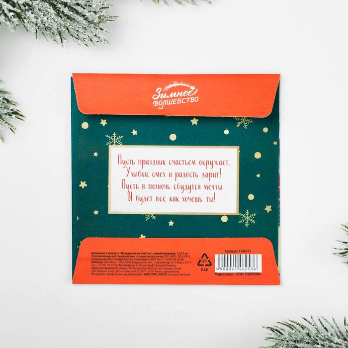 Аромасаше в конверте «Мандаринового счастья», мандарин, 11 × 11 см