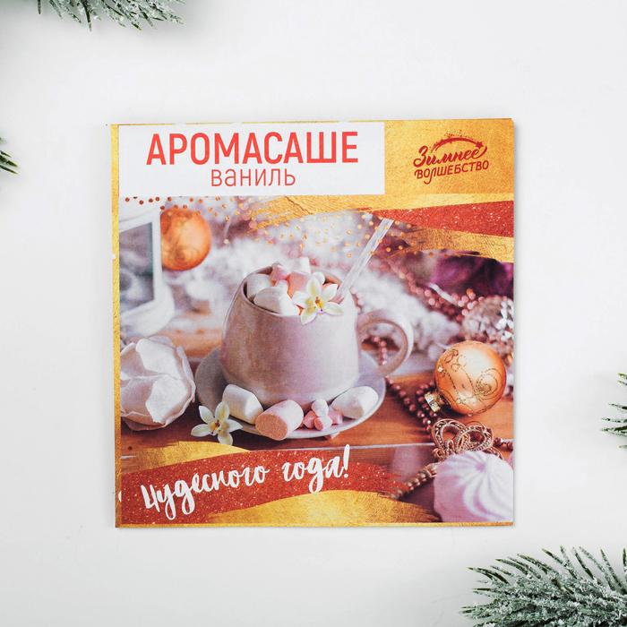 Аромасаше в конверте «Чудесного года», ваниль 11 × 11 см