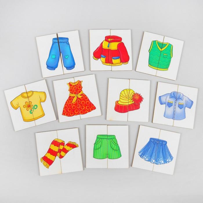Картинки-половинки «Одежда»
