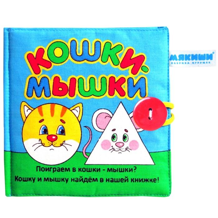 Мягкая книжка «Кошки-мышки»