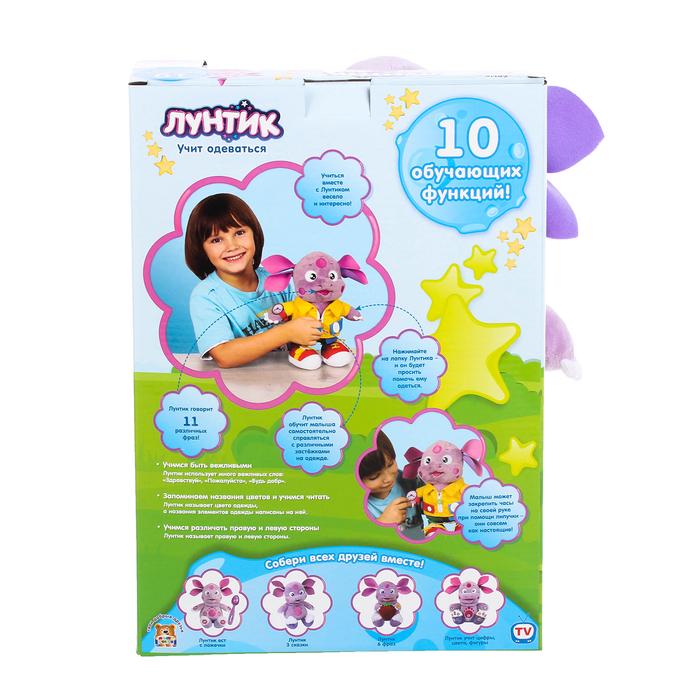 Развивающая мягкая игрушка «Лунтик учит одеваться», 29 см