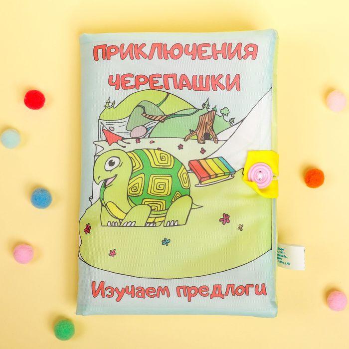 """Развивающая игрушка """"Книжка.Приключения Черепашки"""" Д-385-16"""
