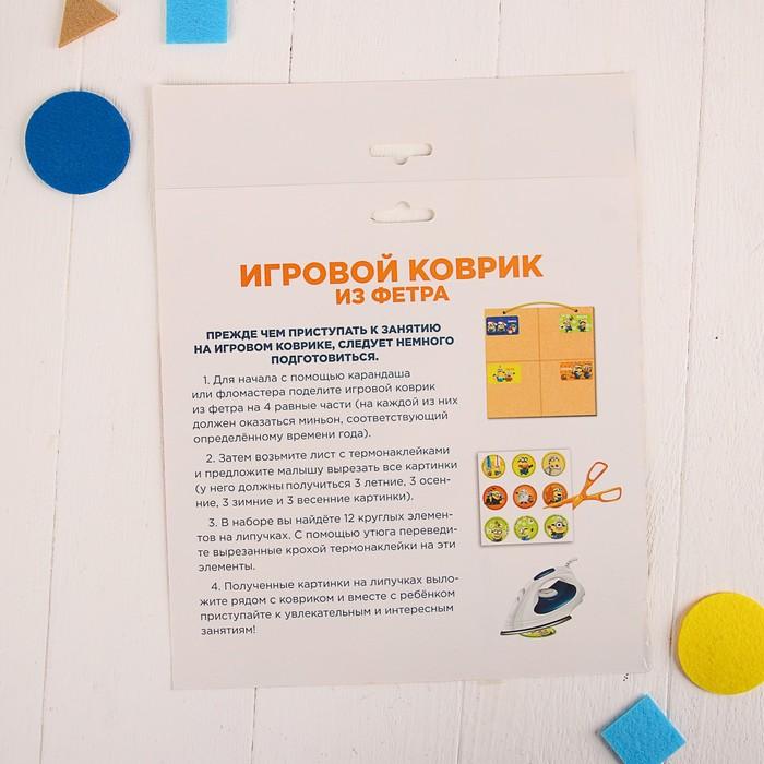 Игрушка из фетра «Изучаем цвета и формы!», Миньоны