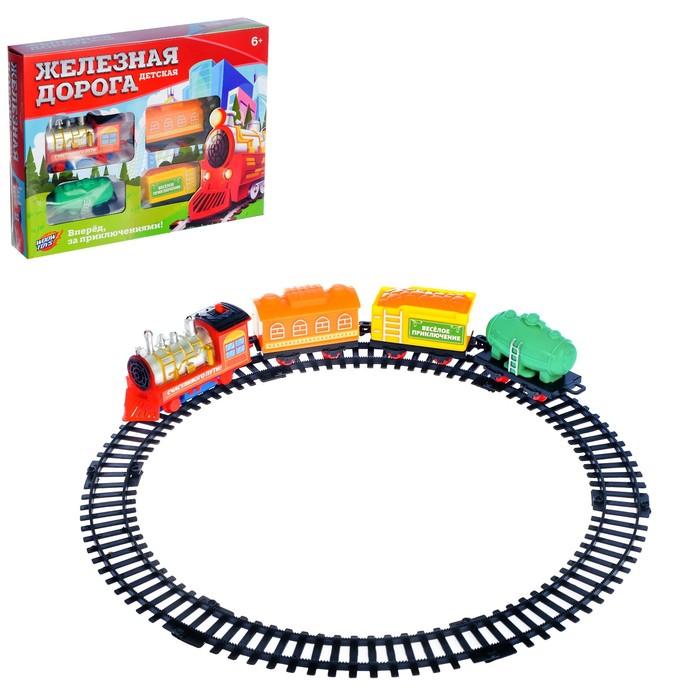 Железная дорога «Классический поезд», протяжённость пути 1,46 м, МИКС