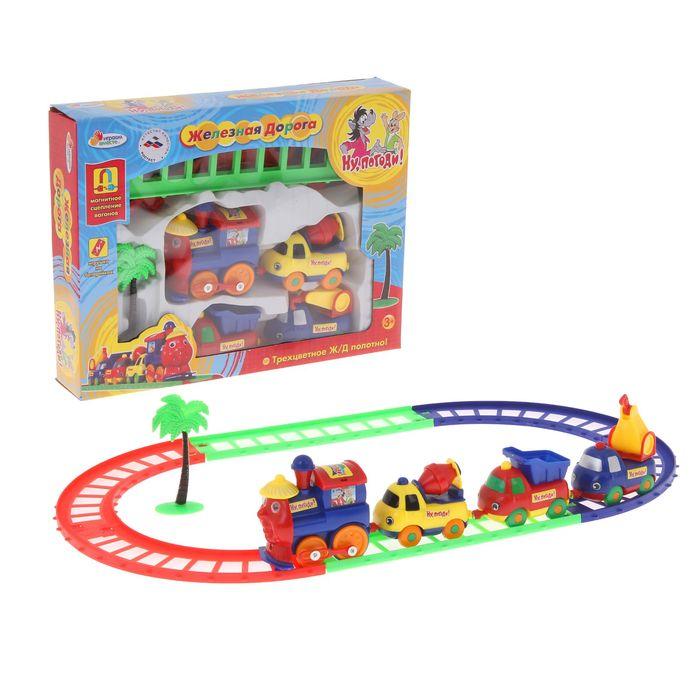 Железная дорога «Ну, погоди!»